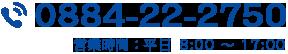 0884-22-2750 営業時間:平日8:00〜17:00