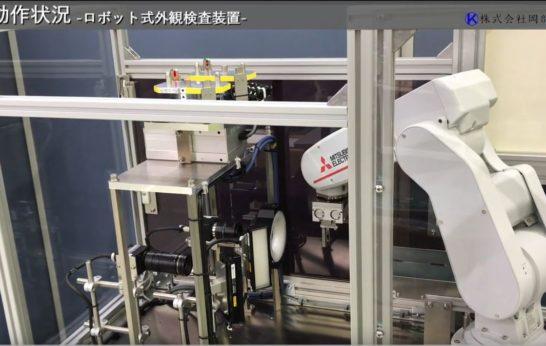 ロボット式外観検査装置