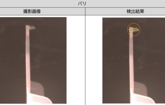 灯油缶用樹脂ベロ 外観検査