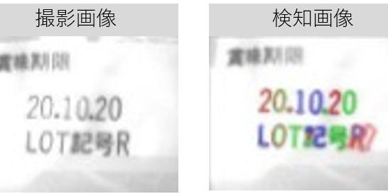 パッケージ 賞味期限印字OCR/検査