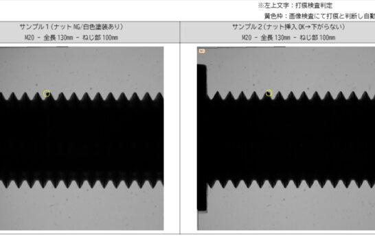 アジャスターボルト 打痕検査の自動化(ナットランナー置き換え)