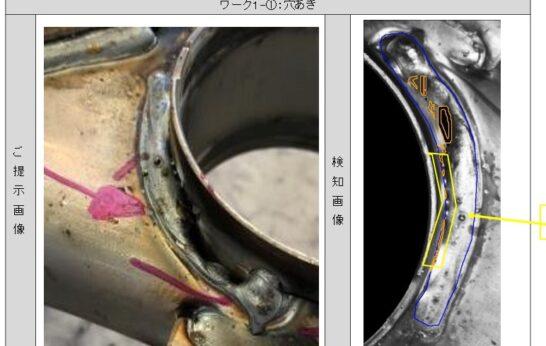 溶接ビード(ブローホール・スパッタなど) 縞投影式3次元外観検査